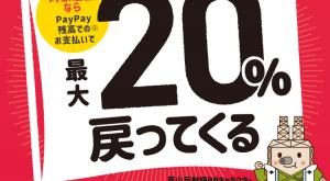うちっちで伊豆の国市を元気に!PayPayで最大20%戻ってくるキャンペーンの注意点